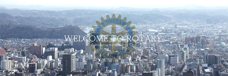 福島ロータリークラブ