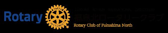 飯坂ロータリークラブ