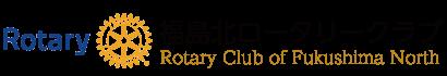 福島北ロータリークラブ